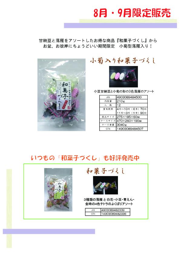 HP小菊和菓子